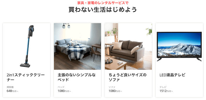 CLAS家電や家具レンタル