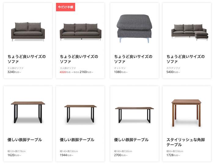 CLASの家具一覧