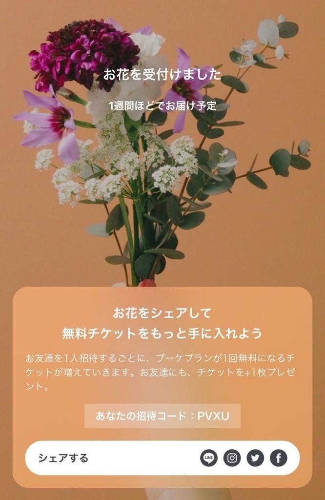 FLOWER注文完了画面