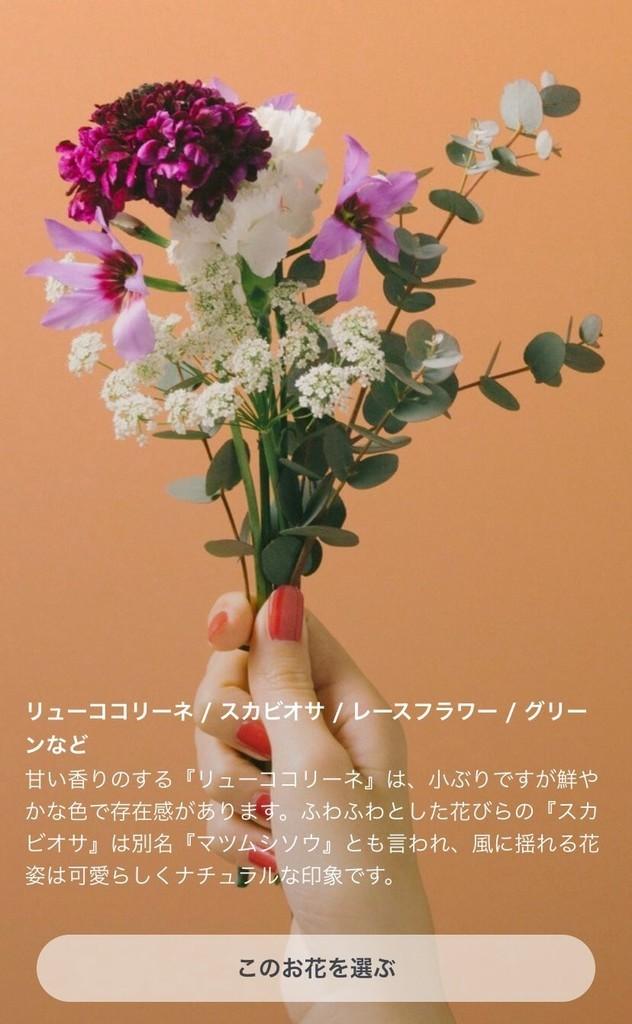 FLOWER注文画面の詳細