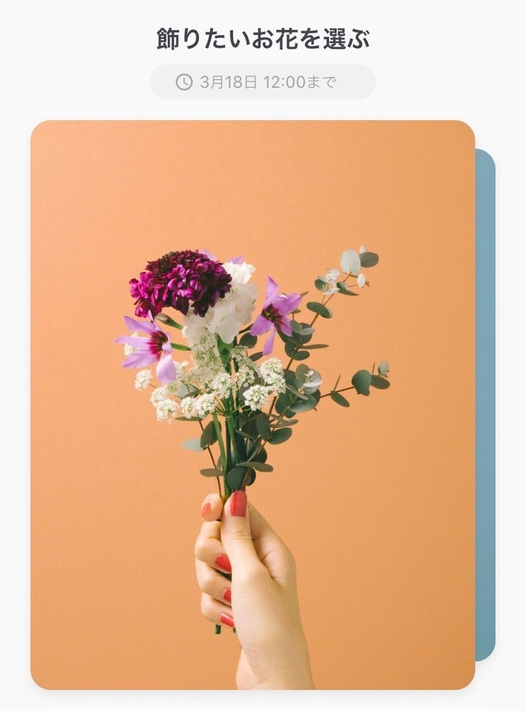 flowerのアプリ注文画面