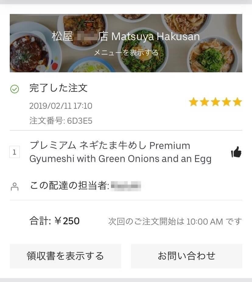 Uber Eats のよくする注文