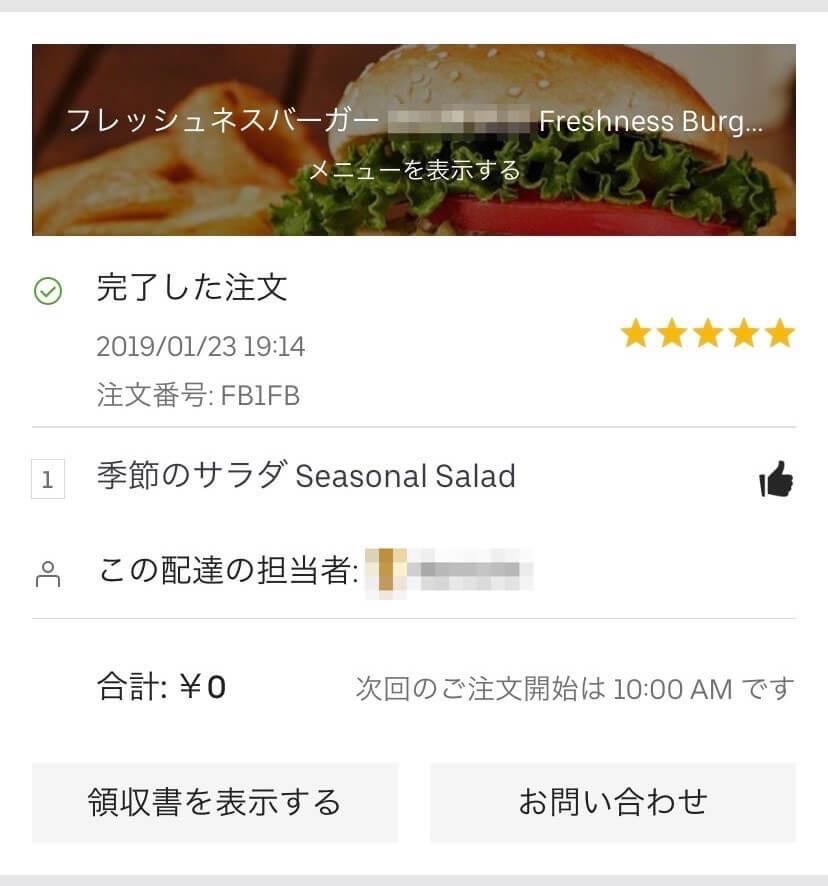 Uber Eats でスープを注文