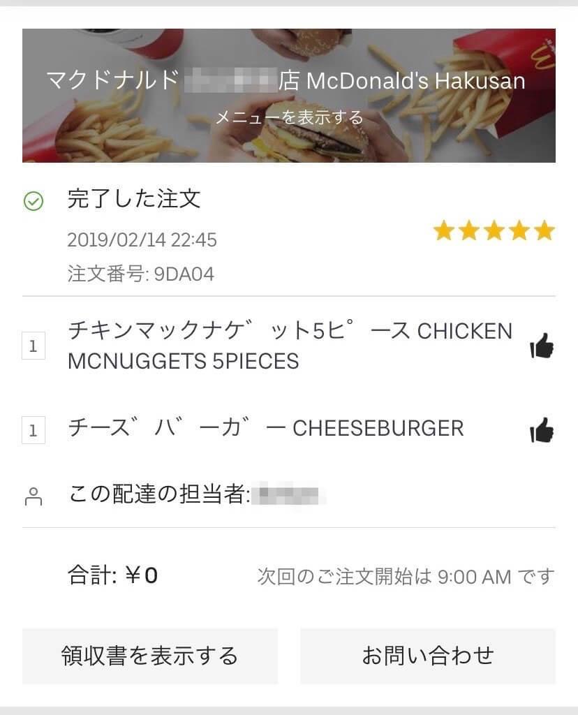 Uber Eatsのマクドナルド