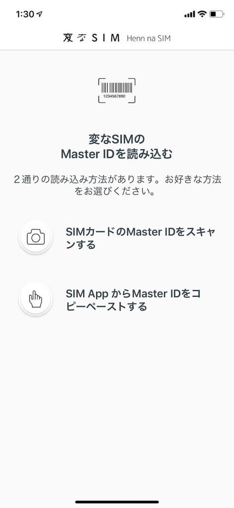 変なSIMカード登録画面