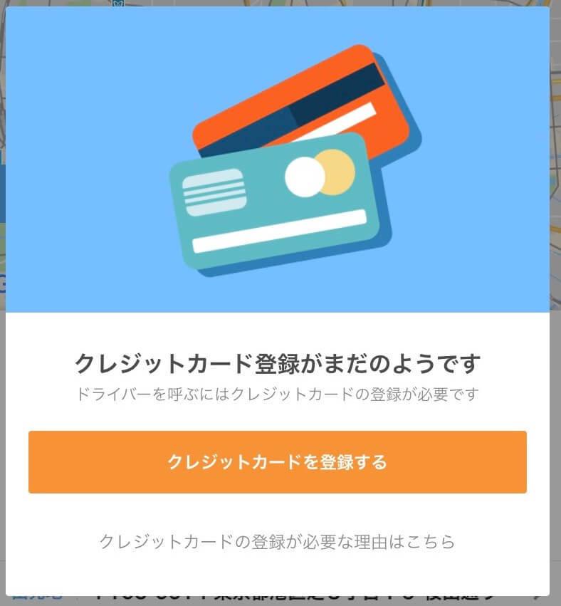 crewのクレジットカード登録