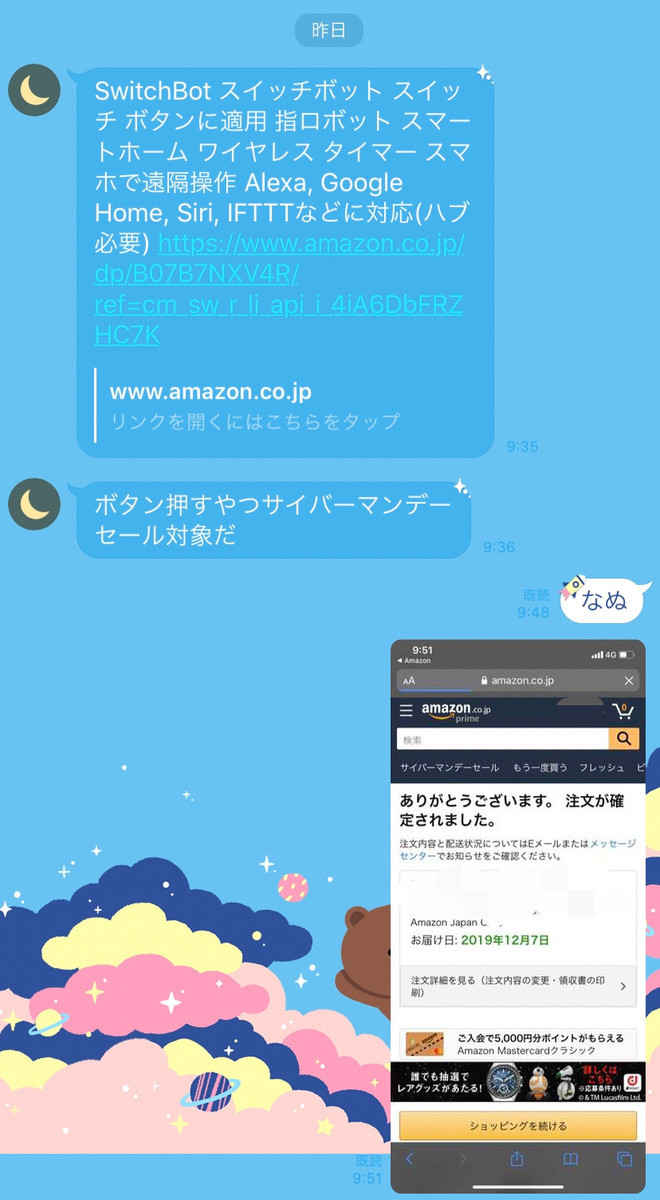 f:id:Saku-Saku:20191207173442j:plain:w300