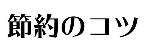 f:id:Saku-Saku:20200501001717p:plain