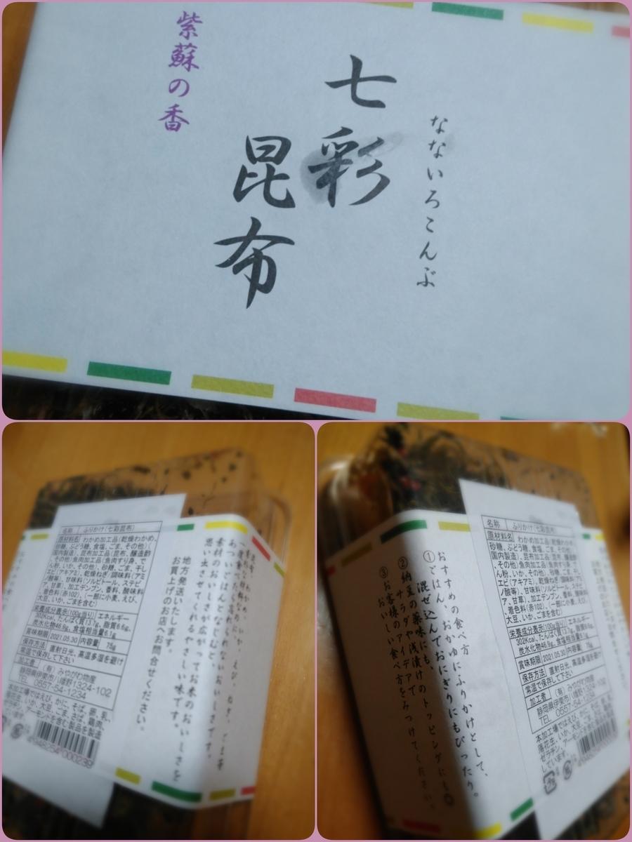 f:id:Sakura13-25:20210504103457j:plain