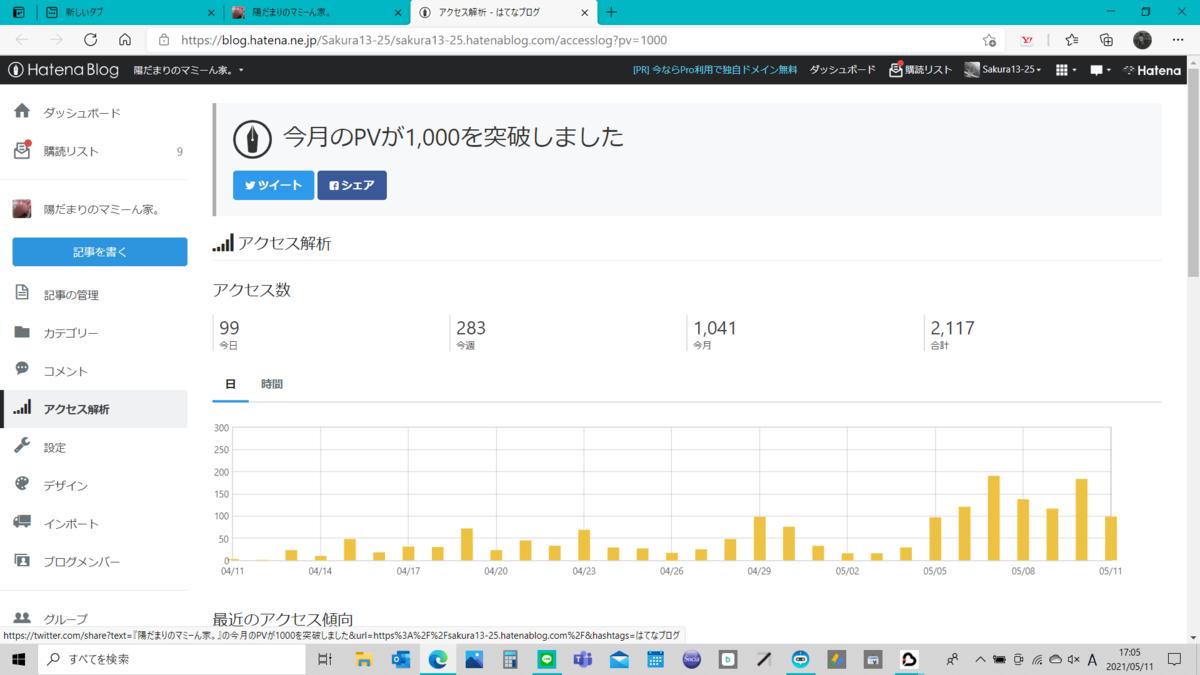 f:id:Sakura13-25:20210511170537p:plain