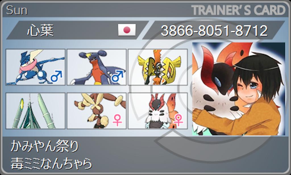 f:id:SakuraSaberPoke:20170903074824p:image