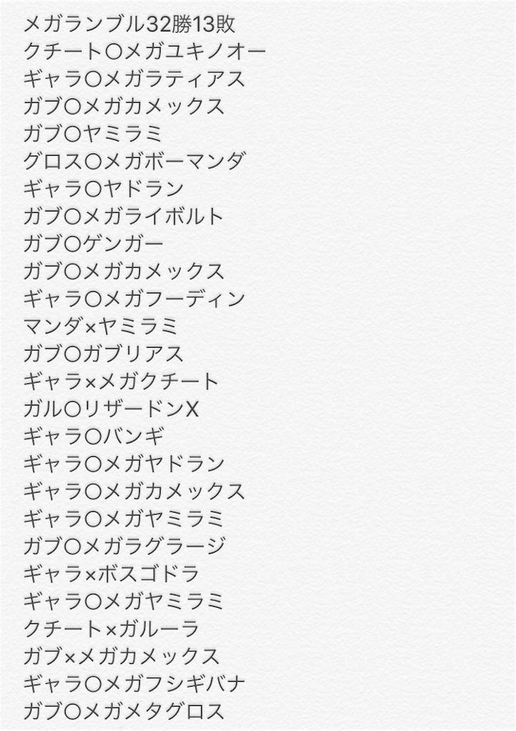 f:id:SakuraSaberPoke:20170925050416j:image