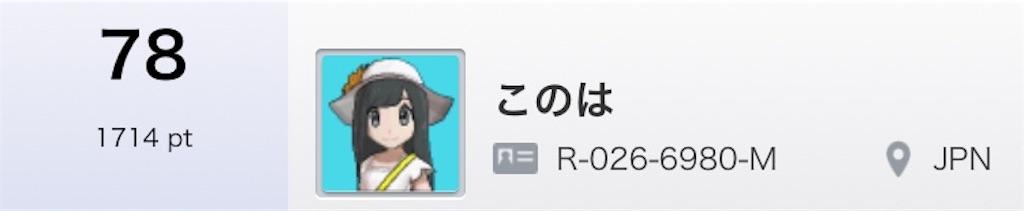 f:id:SakuraSaberPoke:20170929160506j:image
