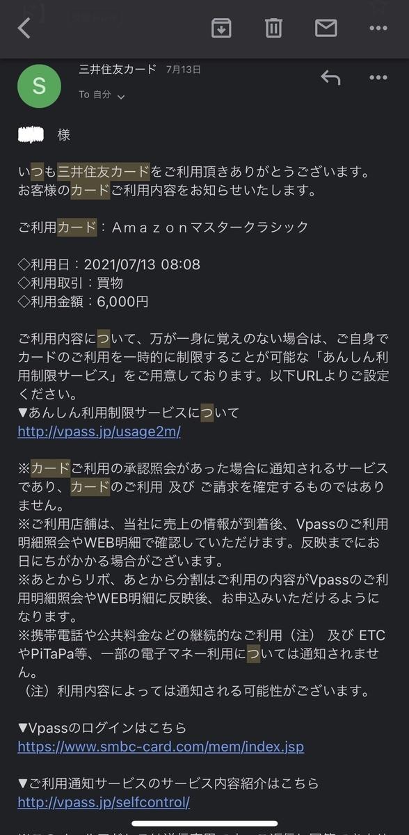 f:id:Sakuraba-no-Daberiba:20210715191033j:plain