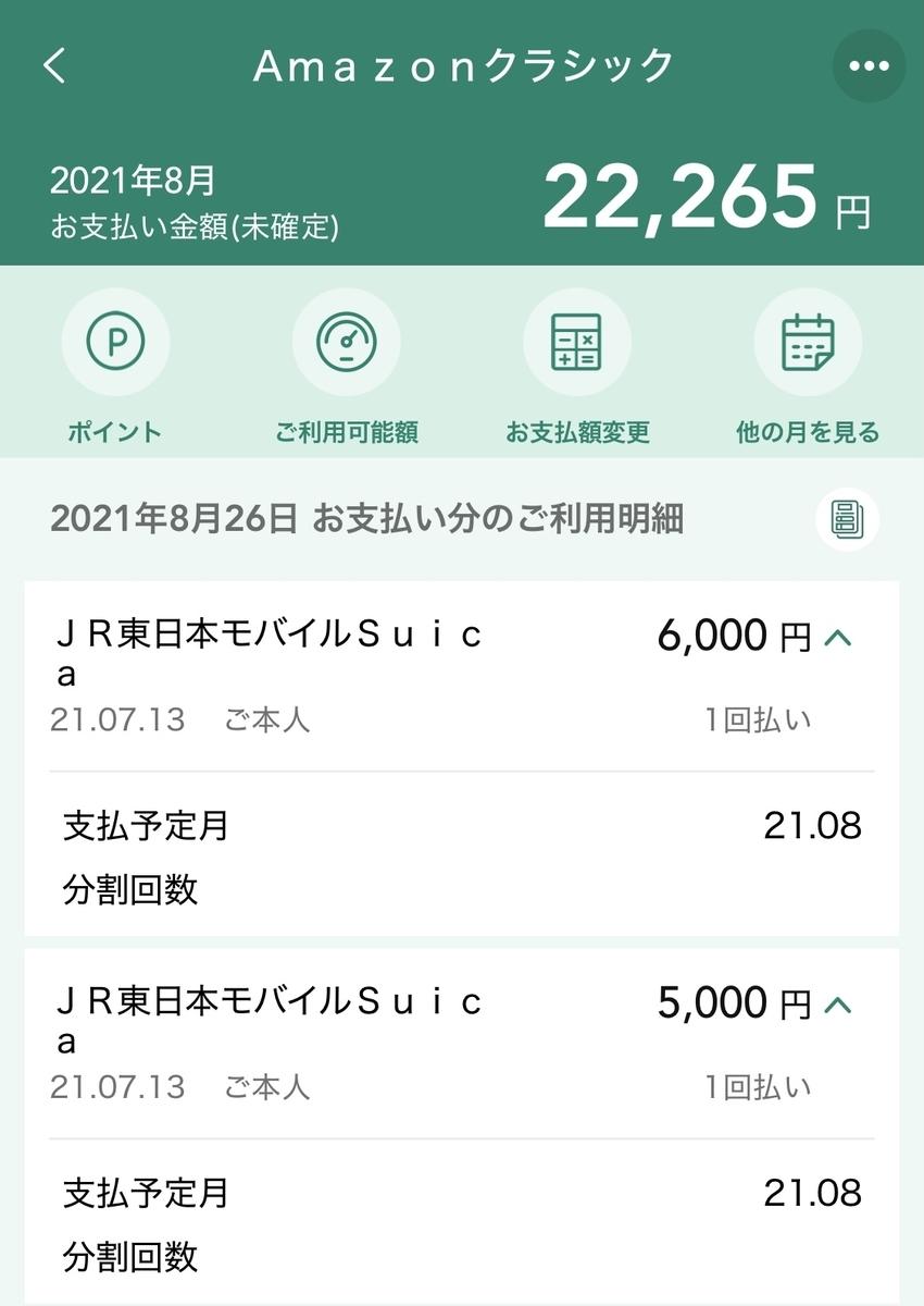 f:id:Sakuraba-no-Daberiba:20210715193857j:plain
