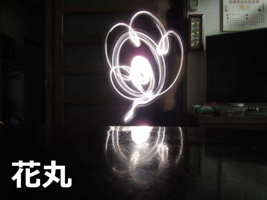 f:id:Sakurachannel0530:20160830205006j:plain