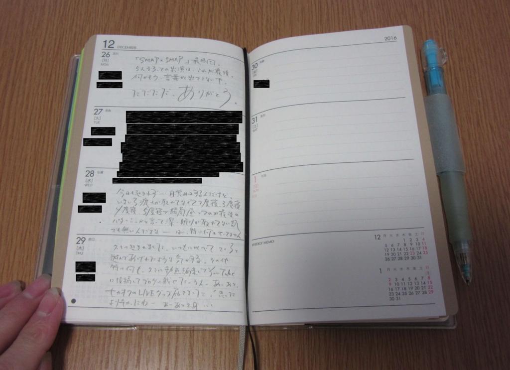 f:id:Sakurachannel0530:20161230233402j:plain