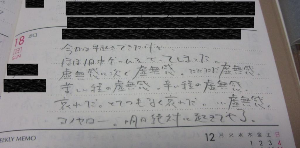 f:id:Sakurachannel0530:20161230233423j:plain