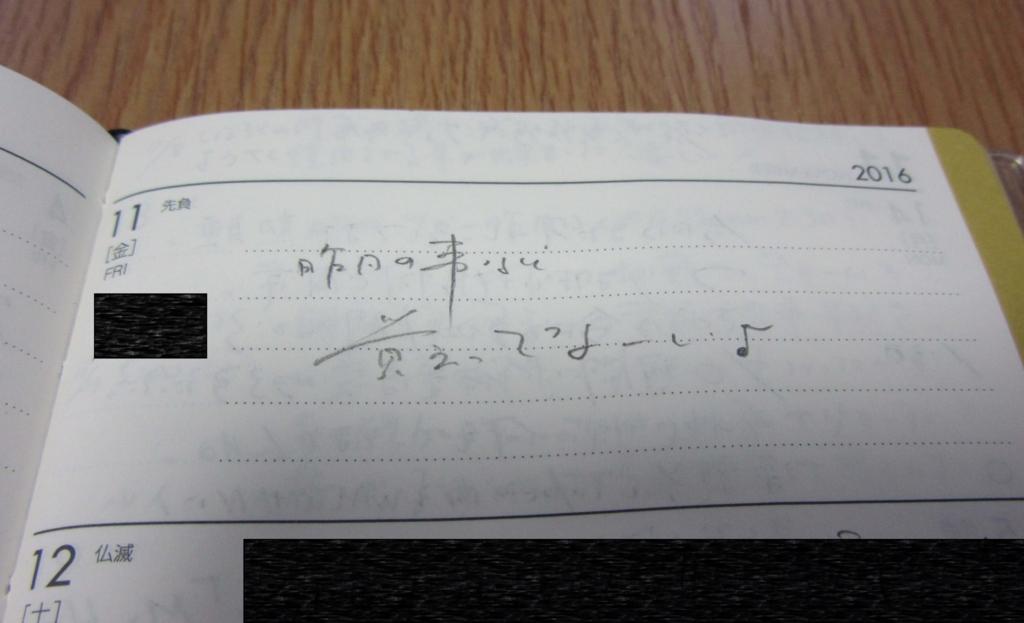 f:id:Sakurachannel0530:20161230233452j:plain