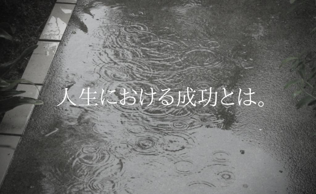 f:id:Sakurachannel0530:20170922192936j:plain