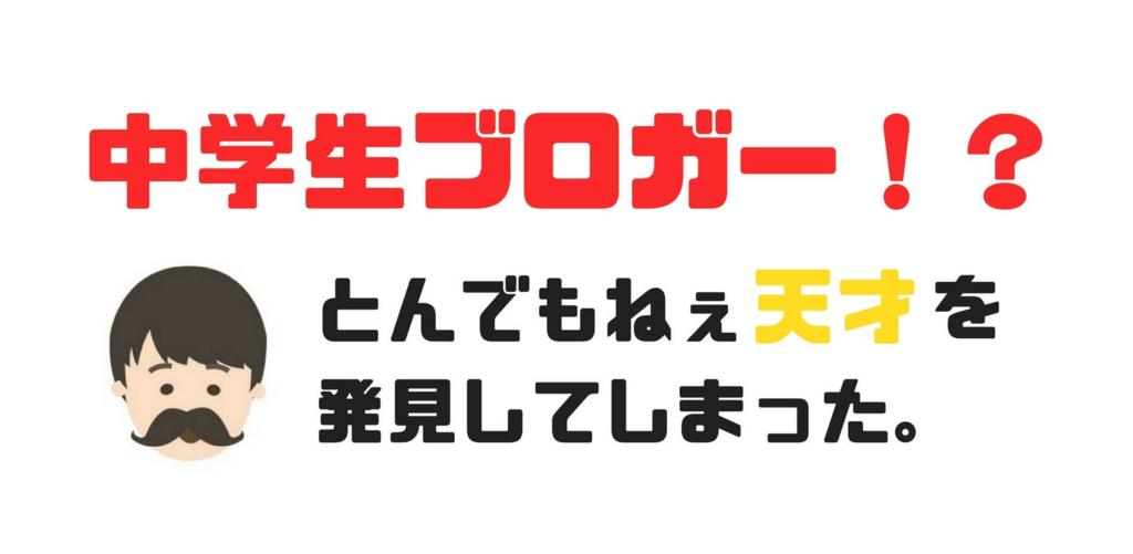 f:id:Sakurachannel0530:20171003062540j:plain