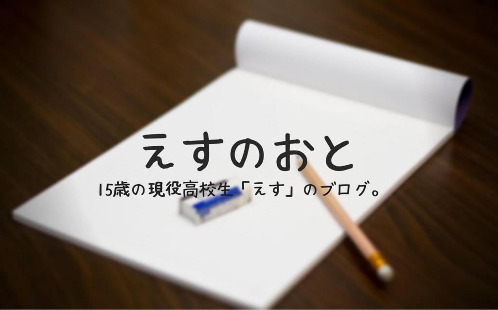 f:id:Sakurachannel0530:20171018025758j:plain