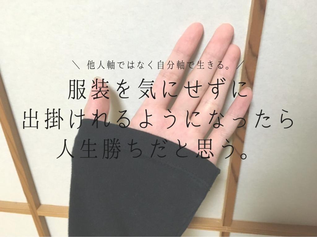 f:id:Sakurachannel0530:20171023011545j:plain