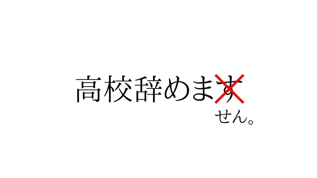 f:id:Sakurachannel0530:20171215150046j:plain