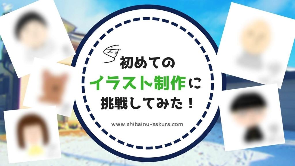 f:id:Sakurachannel0530:20180208160135j:plain