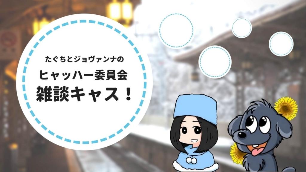 f:id:Sakurachannel0530:20180227224737j:plain