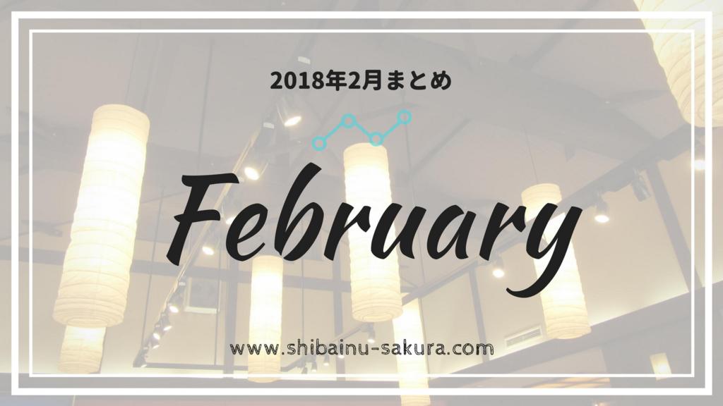 f:id:Sakurachannel0530:20180301150856j:plain
