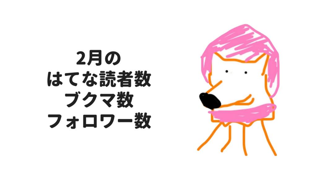 f:id:Sakurachannel0530:20180301151333j:plain