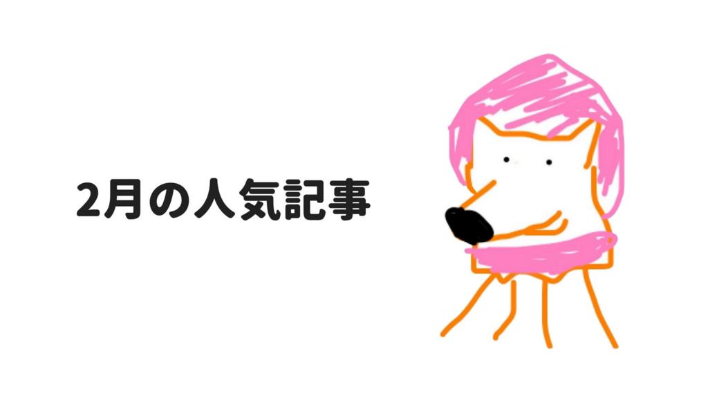 f:id:Sakurachannel0530:20180301151342j:plain