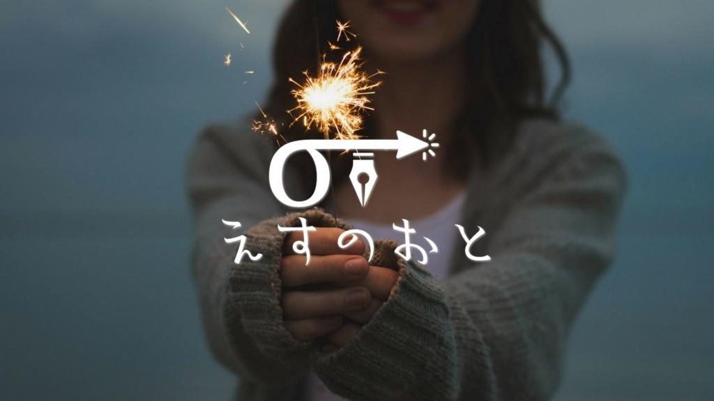 f:id:Sakurachannel0530:20180323122927j:plain