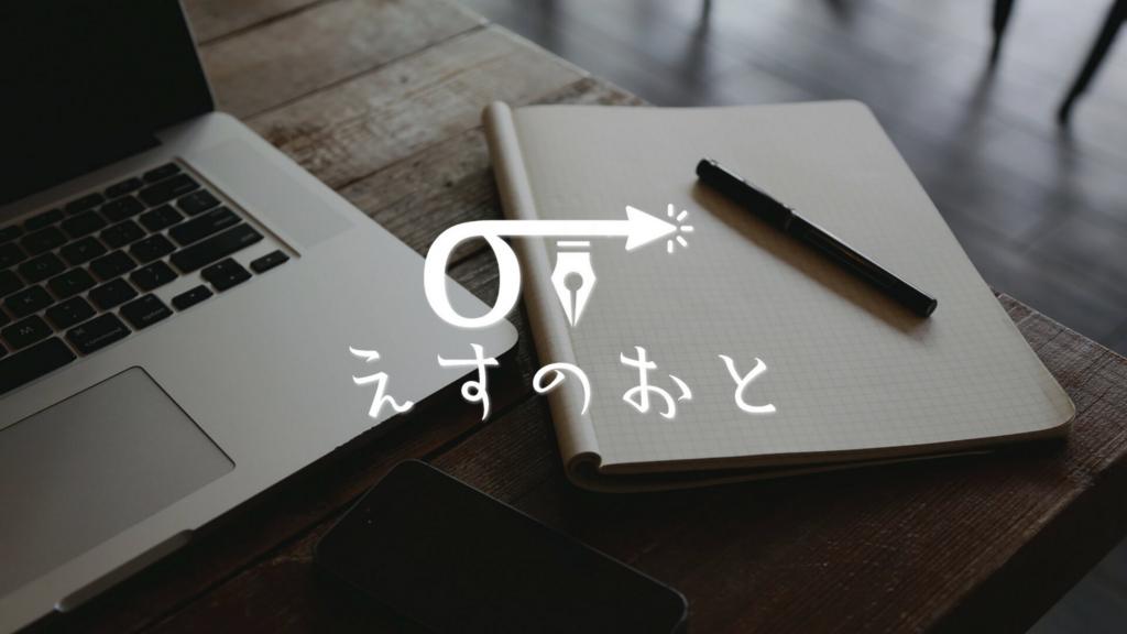 f:id:Sakurachannel0530:20180331235801j:plain