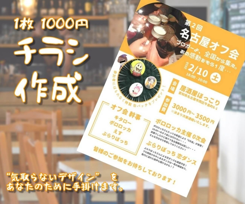 f:id:Sakurachannel0530:20180424093219j:plain