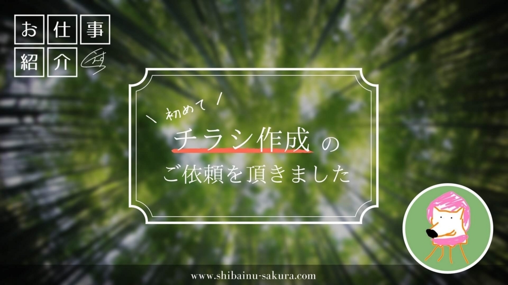 f:id:Sakurachannel0530:20180424185921j:plain