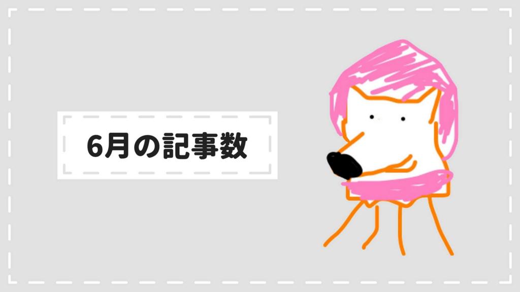 f:id:Sakurachannel0530:20180701175832j:plain