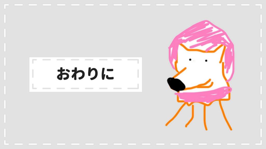f:id:Sakurachannel0530:20180701175846j:plain