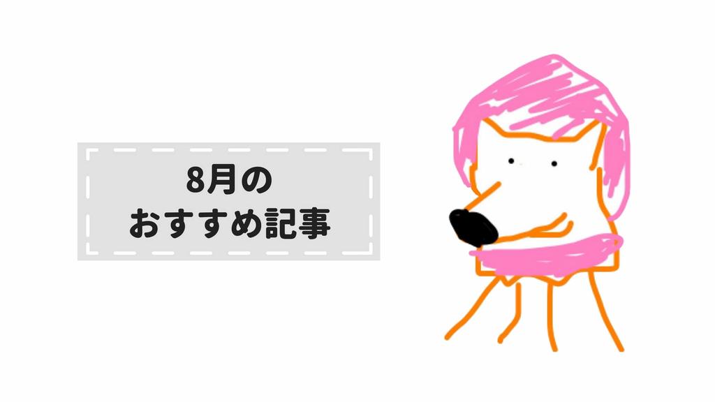 f:id:Sakurachannel0530:20180902180929j:plain