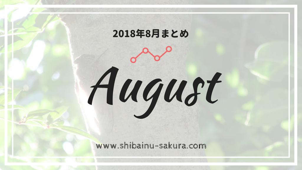 f:id:Sakurachannel0530:20180902180936j:plain
