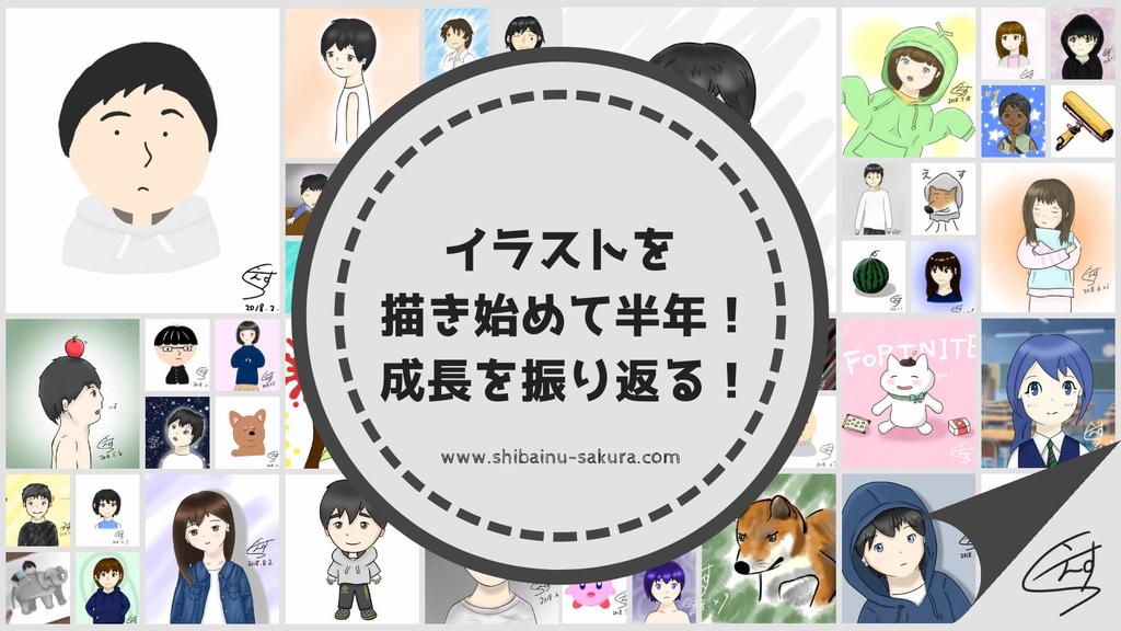 f:id:Sakurachannel0530:20180910070148j:plain