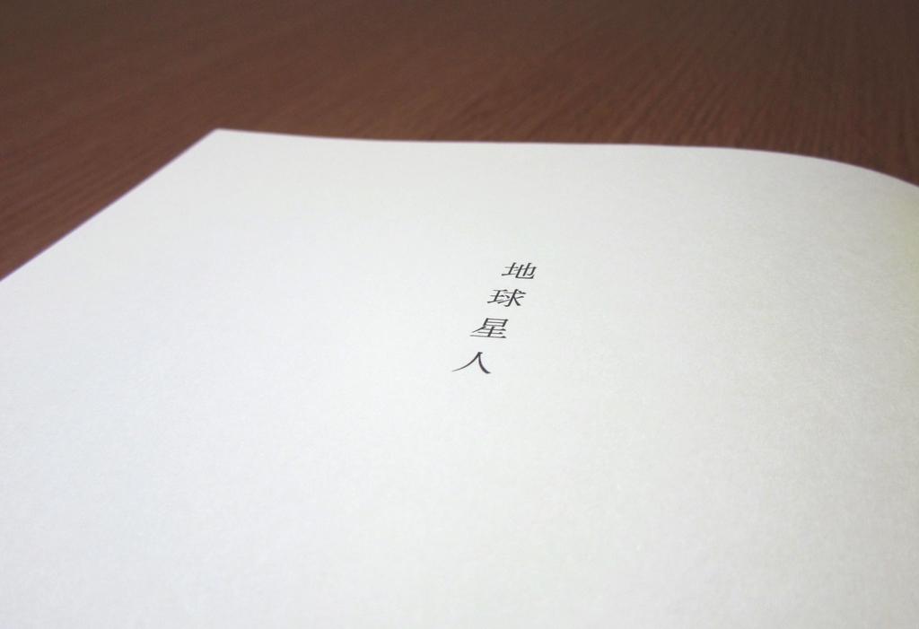 f:id:Sakurachannel0530:20180924035338j:plain
