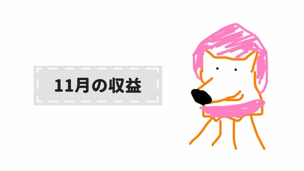 f:id:Sakurachannel0530:20181201161112j:plain