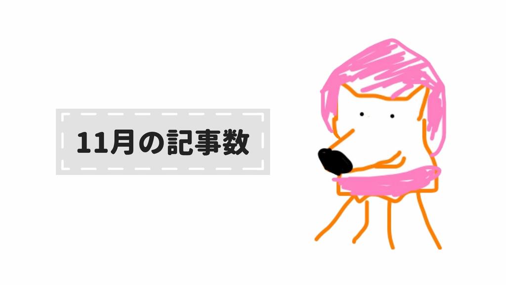 f:id:Sakurachannel0530:20181201161123j:plain