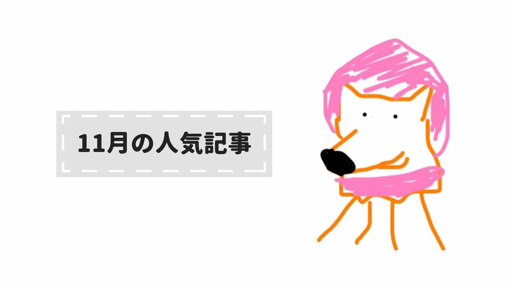 f:id:Sakurachannel0530:20181201161133j:plain