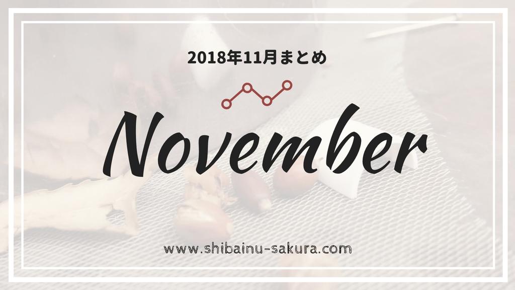 f:id:Sakurachannel0530:20181201161149j:plain