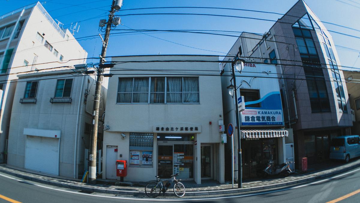 由比ヶ浜郵便局