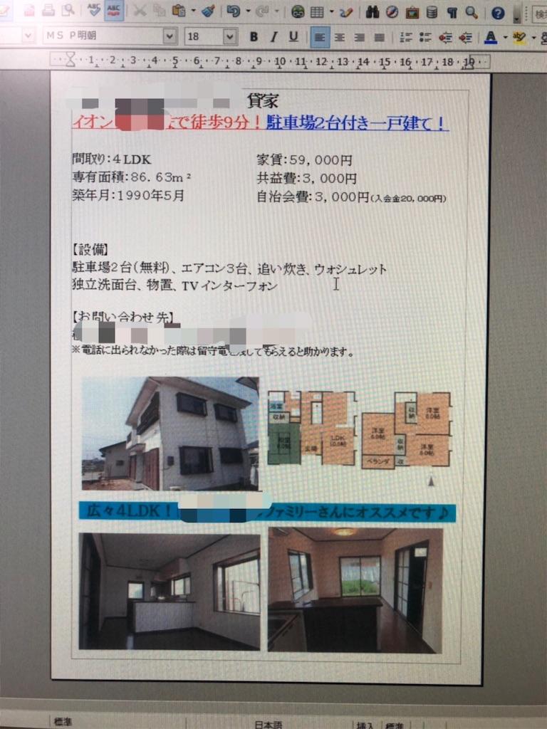 f:id:Sakuraki4530:20190715221606j:image