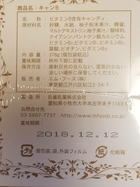 f:id:Sakurako_Kagami:20180112032454j:image